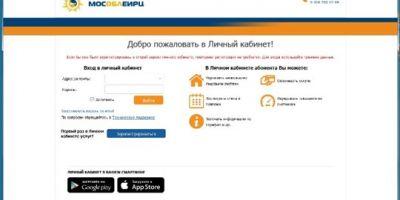 Абоненты «МосОблЕИРЦ» теперь могут оплатить услуги ЖКХ через мобильное приложение
