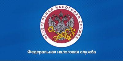 Инспекция ФНС России по г. Балашихе сообщает