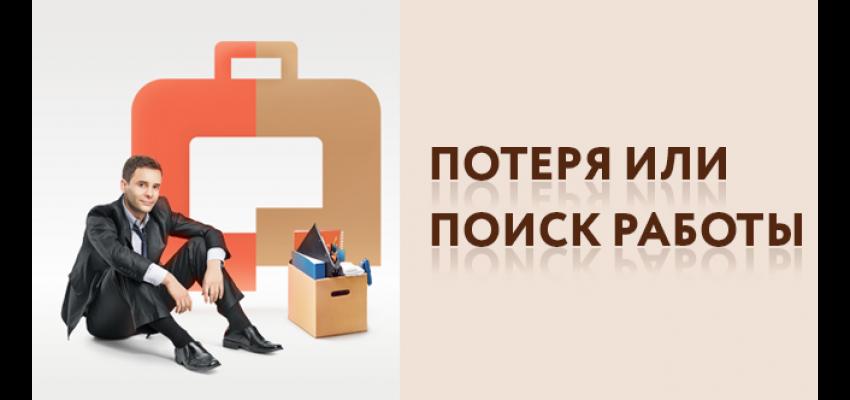 10_potera_raboty_1.jpg