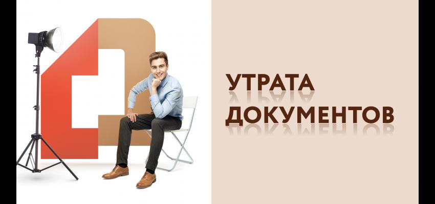 2_utrata_dokumentov_TTT.jpg