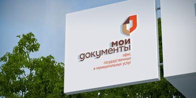 Конкурс «Лучший многофункциональный центр Московской области»