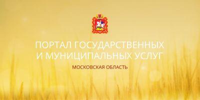 Оформление соцкарты жителя Подмосковья через РПГУ