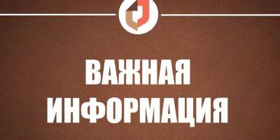 МФЦ городского округа Балашиха сообщает