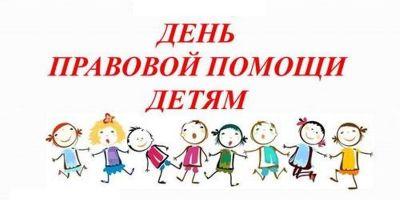 В МФЦ Балашихи прошел День правовой помощи детям