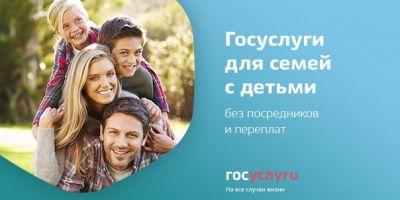 Госуслуги для семей с детьми