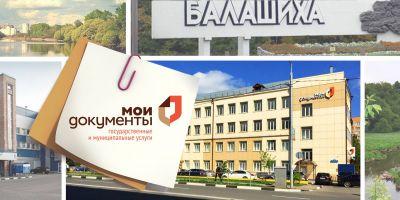 МФЦ Балашихи: новый уровень эффективности