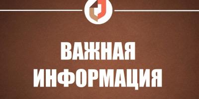МФЦ Балашихи сообщает