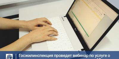18 января Госжилинспекция Подмосковья проведет вебинар
