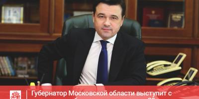 Губернатор Андрей Воробьев выступит с традиционным обращением