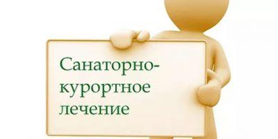 Правила предоставления санаторно-курортного лечения льготникам