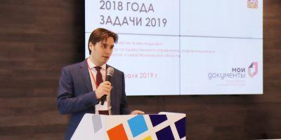 Прошел форум директоров МФЦ Подмосковья