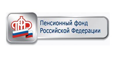 ГУ ПФР № 1 по г. Москве и Московской области напоминает