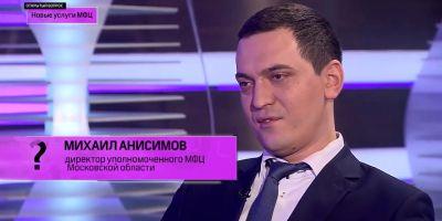 Михаил Анисимов рассказал о получении услуг Росреестра