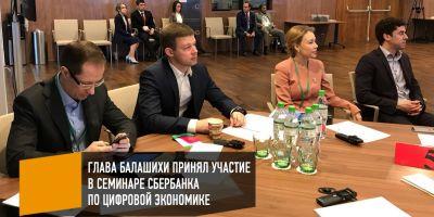 Сергей Юров принял участие в семинаре Правительства Московской области