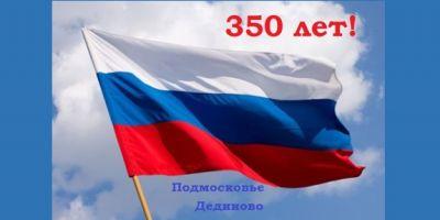 Российскому флагу350 лет!