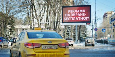 Число заявок на согласование рекламы в Подмосковье увеличилось в 20 раз