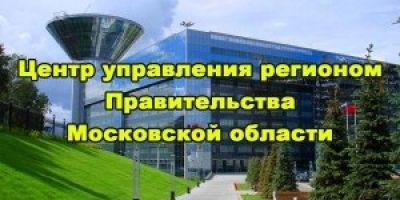 Центр управления регионом в Подмосковье
