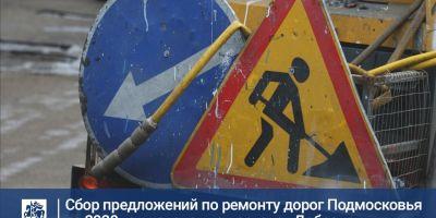 Сбор предложений по ремонту дорог Подмосковья начат на портале «Добродел»