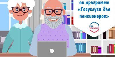 Конкурсе компьютерной грамотности пенсионеров