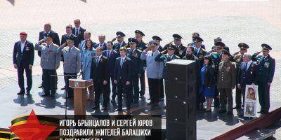 Игорь Брынцалов и Сергей Юров поздравили балашихинцев