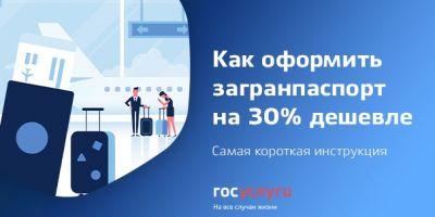 Загранпаспорт можно оформить дешевле