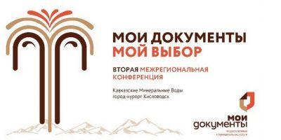 В Кисловодске прошла конференция «Мои документы – мой выбор»