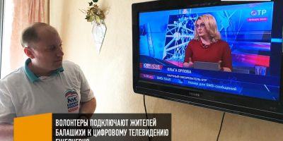 Акция «Цифровое ТВ в Балашихе»
