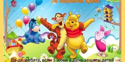 День защиты детей в МФЦ Подмосковья