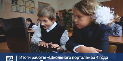 Итоги работы «Школьного портала» подвели в Подмосковье