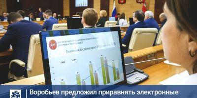 Воробьев предложил приравнять электронные документы к бумажным