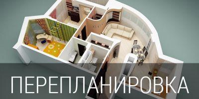 Согласование перепланировки нежилых помещений в домах