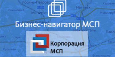 «Бизнес-навигатор МСП»в помощь предпринимательству