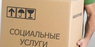Приложение «Мобильный центр социальных услуг»