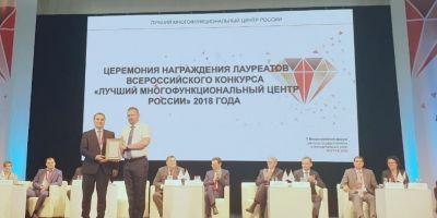 Московская область награждена на Всероссийском форуме МФЦ – 2019