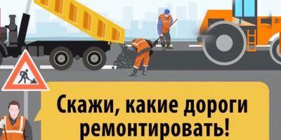 На портале «Добродел» стартовало голосование по дорогам Подмосковья