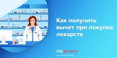 Как получить вычет при покупке лекарств