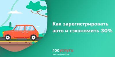 Как зарегистрировать авто и сэкономить