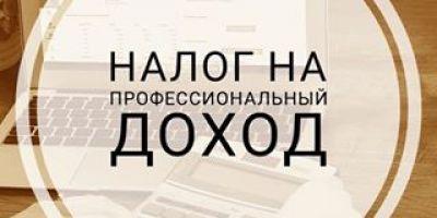 МФЦ Балашихи приглашает на семинары по «налогу для самозанятых»