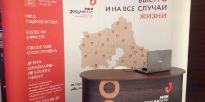 11 млн услуг оказано МФЦ Подмосковья за полугодие