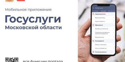 Госуслуги Московской области – в смартфоне