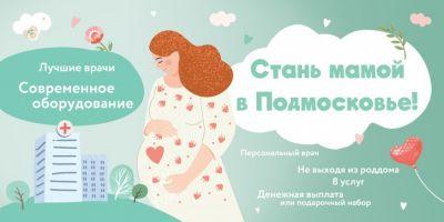 Проект «Стань мамой в Подмосковье»