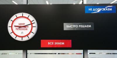 Центр управления Подмосковьем работает!