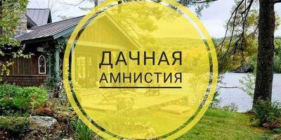 «Дачную амнистию» продлили до 1 марта 2021 года
