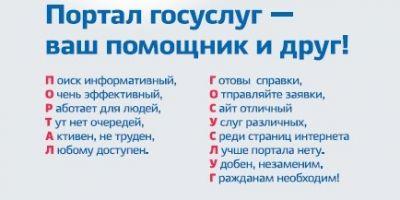 Утвержден перечень типовых государственных услуг