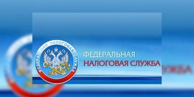 ИФНС по г. Балашихе сообщает