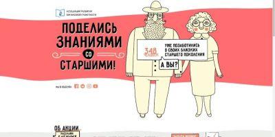 Кампания ОНФ «Расскажи бабушке»