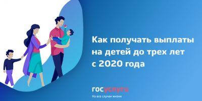 Выплаты на детей с 2020 года