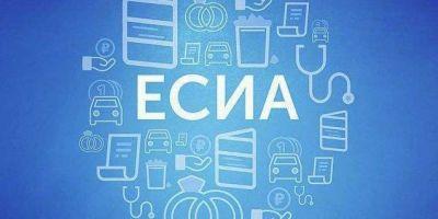 Данные о гражданах в ЕСИА будут обновляться в реальном времени