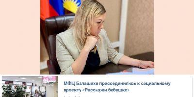 Директор МФЦ Балашихи Наталья Ломакина рассказала о проекте ОНФ