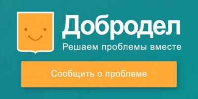 Балашиха – один из самых активных пользователей «Добродела»